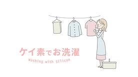 ケイ素でお洗濯_5.00_00_57_27.静止画004.jpg