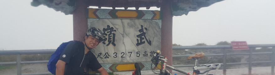 2015年征服三千多米高的台灣武嶺