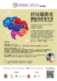 IED2020 flyer_R3.jpg