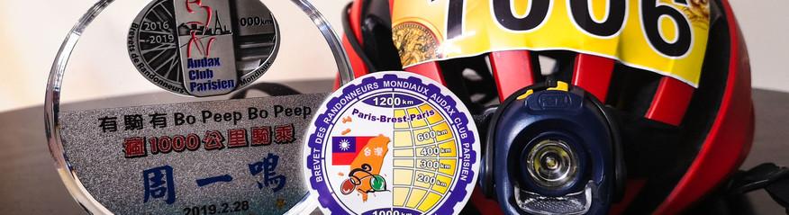 台灣BRM1000.jpg