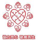 Hong Kong Epilepsy Association.jfif