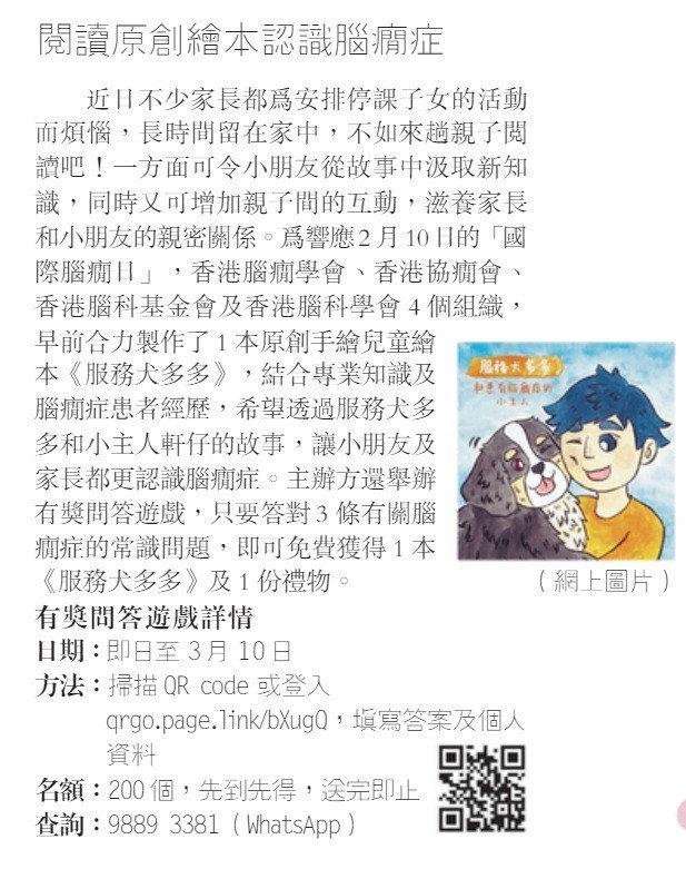 MingPao-2020-02-18.jpeg