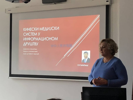 Professor Duronjić Gave a Lecture on the Chinese Media System in the Information Society