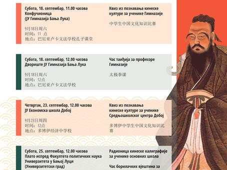 Обиљежавање Свјетског дана Конфуцијевих института
