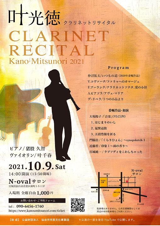Kano_6_OMOTE.jpg