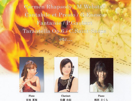トリオ・コンサート