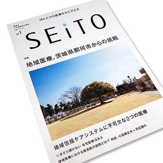 SEiTO 小豆畑病院広報誌