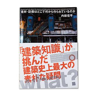 建材・設備はどこで何から作られているのか