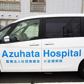 青燈会小豆畑病院送迎車