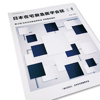 学会誌02.jpg