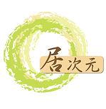 居次元logo.jpg