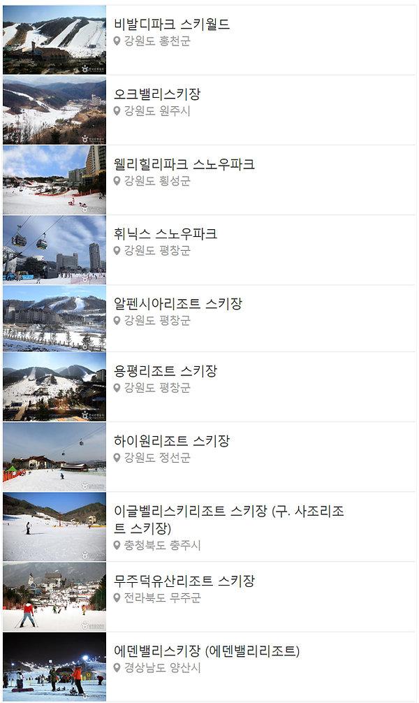 스키장2.jpg