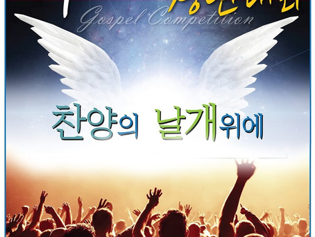 제1회 복음성가 경연대회 결선 콘서트