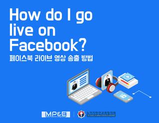 How do I go Live on Facebook?