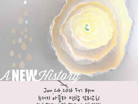 """신현미 with Friends 콘서트 """" A New History"""""""