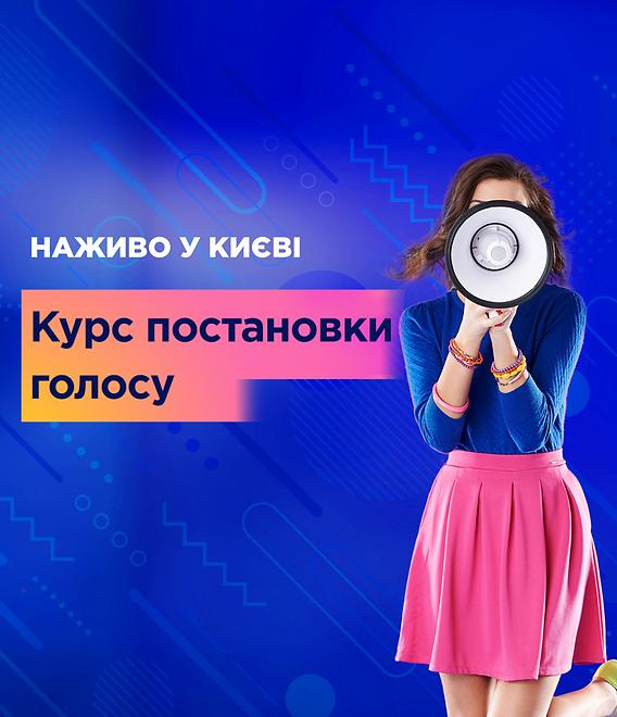 ГОЛОС-НАЖИВО.png