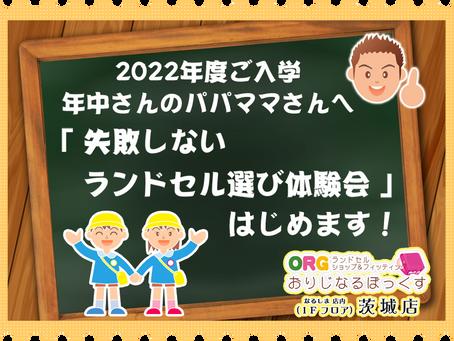「好評受付中~年中さん体験会&10/3(土)、4(日)予約状況」のお話