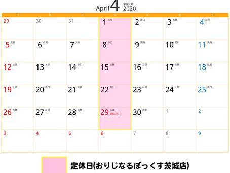 新型コロナウイルス対策につき、4/7(火)~営業時間変更のお知らせ