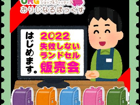 4/11(日)のご予約最新状況のお話