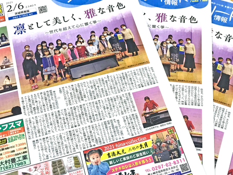 「茨城県の地域情報誌にランドセル選び体験会が2/6(土)掲載されました」のお話