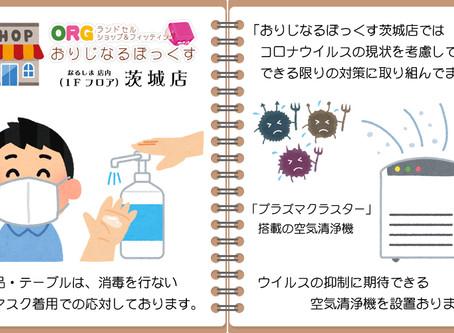 おりじなるぼっくす茨城店6/6(土)、6/7(日)のご予約状況