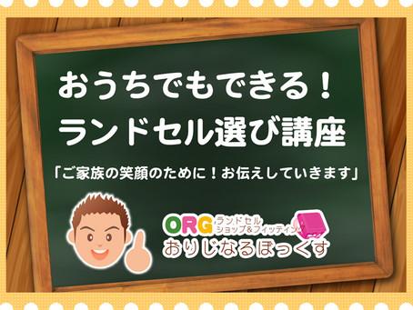 「おりじなるぼっくす茨城店長のおうちでもできるランドセル選び講座」はじめます!