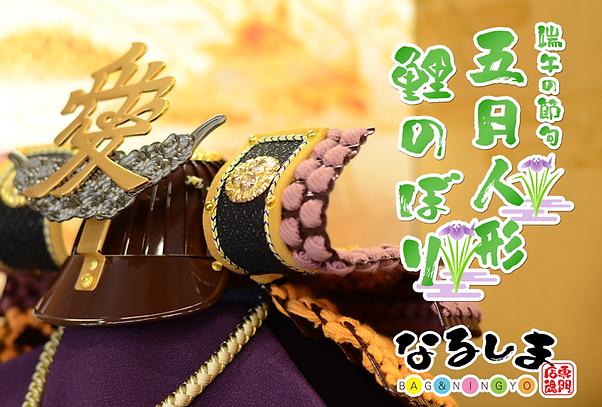 '21 ブログ用 五月人形 800.png