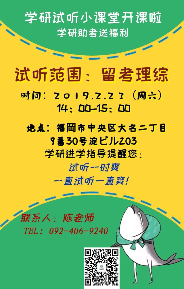 2.23宣传海报.jpg