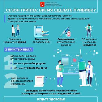 приложение, время сделать прививку (1).j