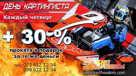 karting_day_1.jpg