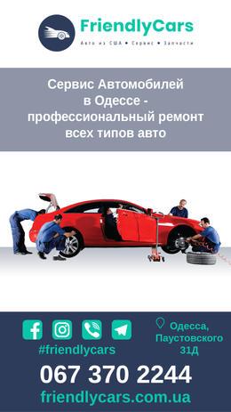 friendly_cars_storis_04 (1).jpg