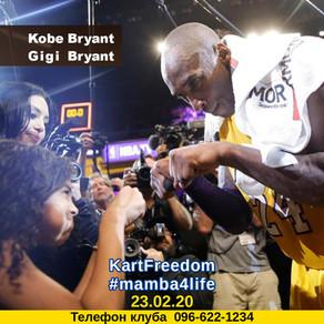 Kobe Brayant Race & Basketball Champ