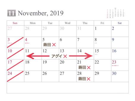 11月のお休み🍁