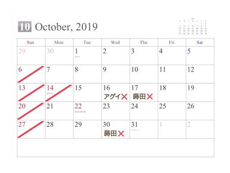 10月のお休み🎃