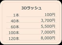 Agu マツエク3D