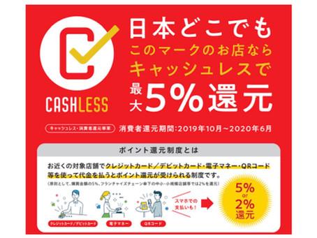キャッシュレス・消費者還元事業加盟店です❣️