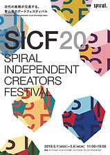 SICF20_visual.jpg