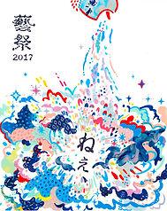 藝祭2017_visual.jpg