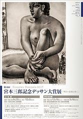 第4回宮本三郎記念デッサン大賞展_visual.JPG