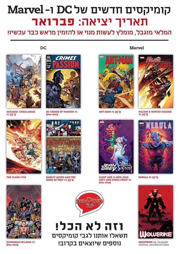 קומיקסים חדשים- תמונות.png