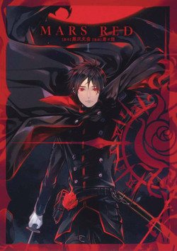 MARS RED GN VOL 01