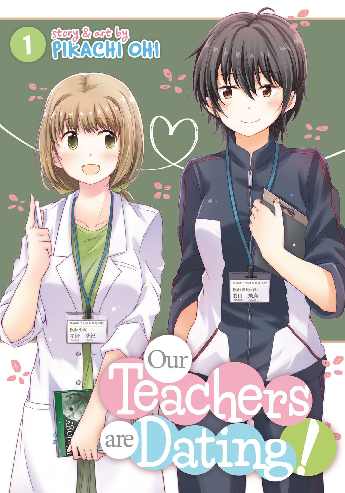 OUR TEACHERS ARE DATING GN VOL 01