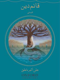 Qaim Din