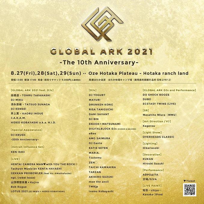 global ark 2021 最新.jpg