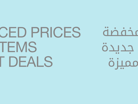 Amazing New Deals اسعار مميزة وعروض جديدة