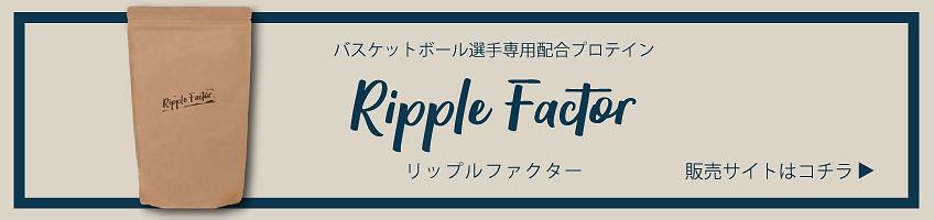 RippleFacter 販売サイトはこちら