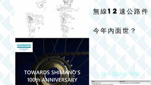 Shimano 無線12速公路件距離面世不遠?揭露專利文件!詳盡分析!