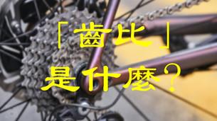 單車中老是常出現的「齒比」是什麼?