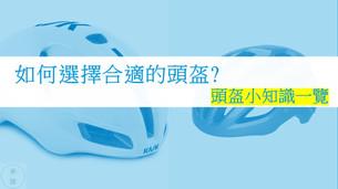 如何選擇合適的頭盔? 頭盔小知識懶人包