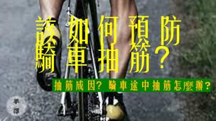 騎車抽筋成因? 如何預防騎車時抽筋? 騎車途中抽筋怎麼辦?